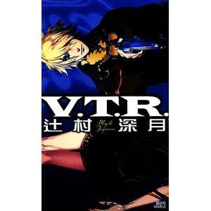 V.T.R. 講談社ノベルス/辻村深月【著】 bookoffonline