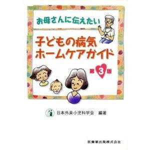 子どもの病気ホームケアガイド 第3版/日本外来小児科学会(著者)