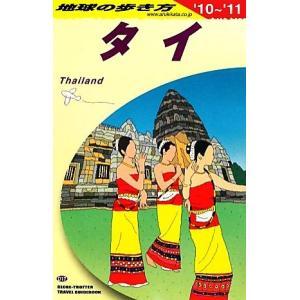 タイ(2010‐2011年版) 地球の歩き方D17/「地球の歩き方」編集室【編】