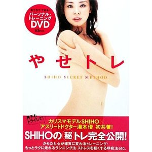 やせトレ SHIHO SECRET METHOD/SHIHO,湯本優【著】