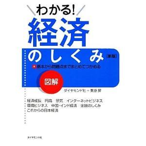 図解 わかる経済のしくみ/ダイヤモンド社,栗原昇【編著】|bookoffonline
