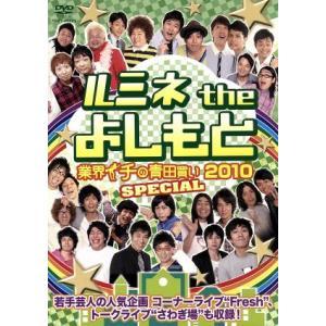 ルミネ the よしもと〜業界イチの青田買い2010〜/(趣...