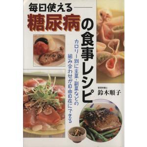 毎日使える糖尿病の食事レシピ/鈴木順子(著者) bookoffonline