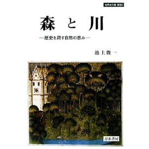 森と川 歴史を潤す自然の恵み 世界史の鏡 環境9/池上俊一【著】