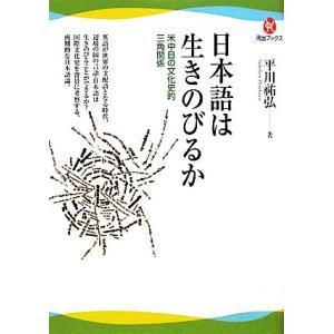 日本語は生きのびるか 米中日の文化史的三角関係 河出ブックス/平川祐弘【著】|bookoffonline