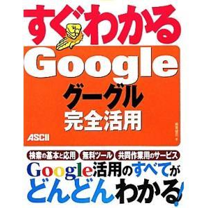 すぐわかるGoogle グーグル完全活用/嶋貫健司【著】
