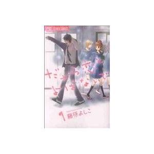 だから恋とよばないで(1) フラワーC/藤原よしこ(著者) bookoffonline