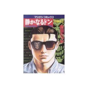 静かなるドン(94) マンサンC/新田たつお(著者)|bookoffonline