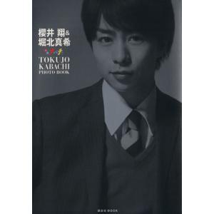 櫻井翔&堀北真希 特上カバチ!Photo Book/with...