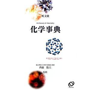 旺文社 化学事典/齊藤隆夫【監修】