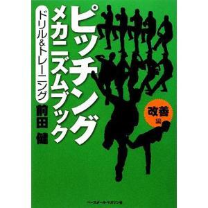 ピッチングメカニズムブック 改善編/前田健【著】 bookoffonline