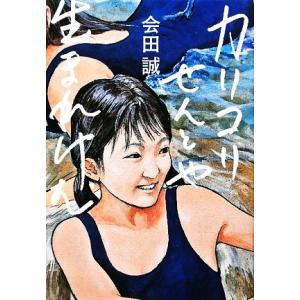 カリコリせんとや生まれけむ/会田誠【著】