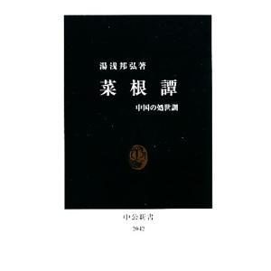 菜根譚 中国の処世訓 中公新書/湯浅邦弘【著】|bookoffonline