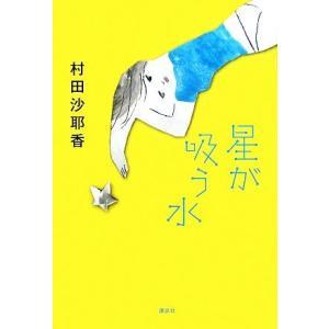 星が吸う水/村田沙耶香【著】|bookoffonline