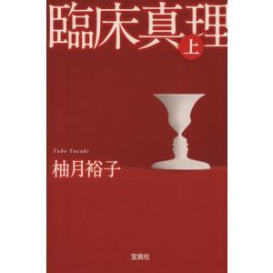 臨床真理(上) 宝島社文庫/柚月裕子(その他)|bookoffonline