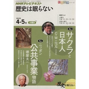 歴史は眠らない(2010年 4・ 5月) サクラと日本人/日本史の中の公共事業 知楽遊学シリーズ/NHK出版(その他)|bookoffonline