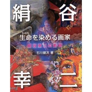 生命を染める画家〜絹谷幸二の軌跡/石川健次(著者)