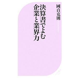 決算書でよむ企業と業界力 ベスト新書/國貞克則【著】|bookoffonline