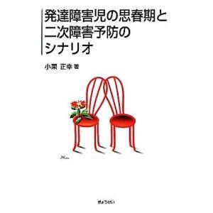 発達障害児の思春期と二次障害予防のシナリオ/小栗正幸【著】