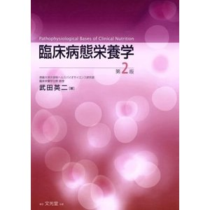 臨床病態栄養学 第2版/武田英二(著者)
