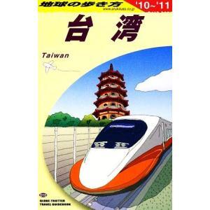 台湾(2010〜2011年版) 地球の歩き方D10/「地球の歩き方」編集室【編】