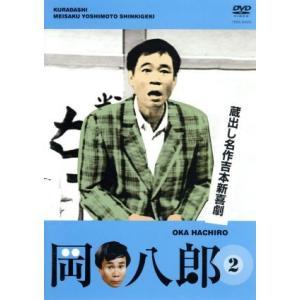 蔵出し名作吉本新喜劇 岡八郎(2)/岡八朗,桑原和男,井上竜夫