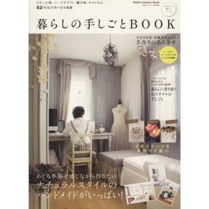 暮らしの手しごとBOOK/学研マーケティング(その他) bookoffonline