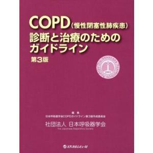 COPD(慢性閉塞性肺疾患)診断と 3版/日本呼吸器学会COP(著者)