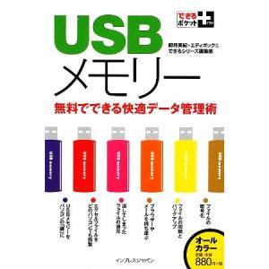 USBメモリー 無料でできる快適データ管理術 できるポケット+/柳井美紀,エディポック&できるシリーズ編集部【著】|bookoffonline