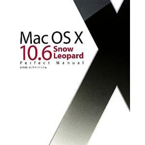 Mac OS X10.6 Snow Leopard Perfect Manual/折中良樹,オブスキュアインク【著】