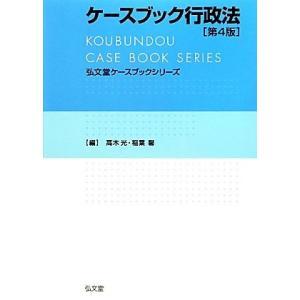 ケースブック行政法 弘文堂ケースブックシリーズ/高木光,稲葉馨【編】|bookoffonline