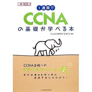 1週間でCCNAの基礎が学べる本/ソキウス・ジャパン【編著】