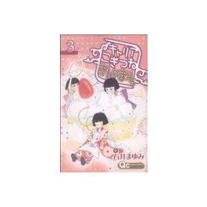 キャリア こぎつね きんのまち(3) クイーンズC/石井まゆみ(著者) bookoffonline