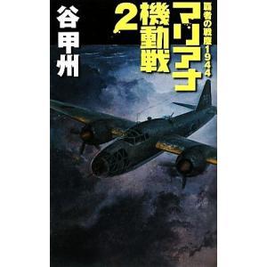 覇者の戦塵1944 マリアナ機動戦(2) C・NOVELS/谷甲州【著】