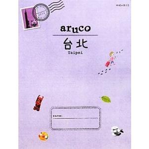 aruco 台北 地球の歩き方3/「地球の歩き方」編集室【編】