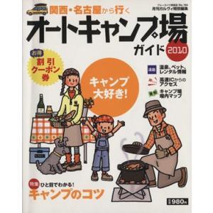 関西・名古屋から行くキャンプ場ガイド2010/実業之日本社(著者)