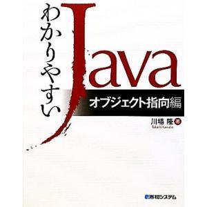 わかりやすいJava オブジェクト指向編/川場隆【著】|bookoffonline