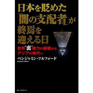 """日本を貶めた「闇の支配者」が終焉を迎える日 世界""""裏""""権力の崩壊からアジアの時代へ/ベンジャミンフル..."""