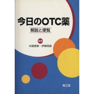 今日のOTC薬−解説と便覧−/中島恵美(著者),伊東明彦(著者)