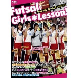 フットサル ガールズ レッスン!〜Futsal Girls Lesson!〜/ドキュメント・バラエティ