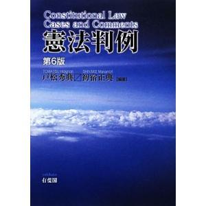 憲法判例/戸松秀典,初宿正典【編著】