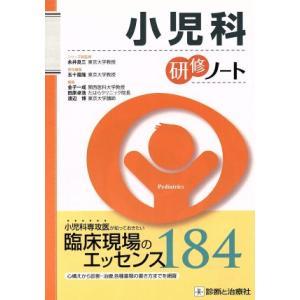 小児科研修ノート/永井良三(著者),五十嵐隆(著者)