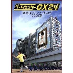 ゲームセンターCX 24〜課長はレミングスを救う 2009夏〜/有野晋哉|bookoffonline