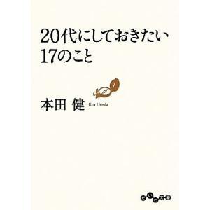 20代にしておきたい17のこと だいわ文庫/本田健【著】