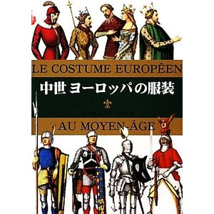 中世ヨーロッパの服装 マールカラー文庫18/オ...の関連商品1