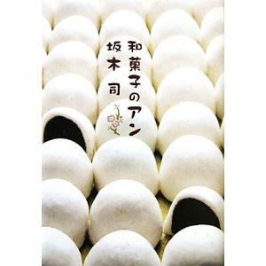 和菓子のアン/坂木司【著】