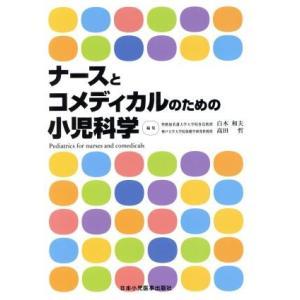 ナースとコメディカルのための小児科学/白木和夫(著者)