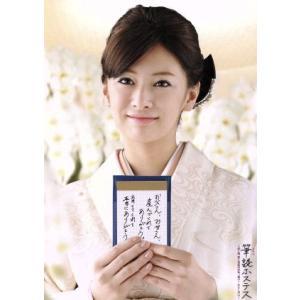 筆談ホステス〜母と娘、愛と感動の25年。届け!私の心〜/北川...