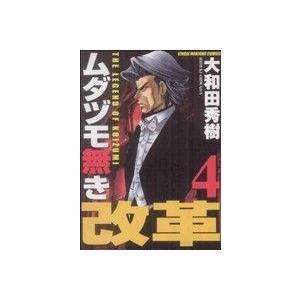 ムダヅモ無き改革(4) 近代麻雀C/大和田秀樹(著者)