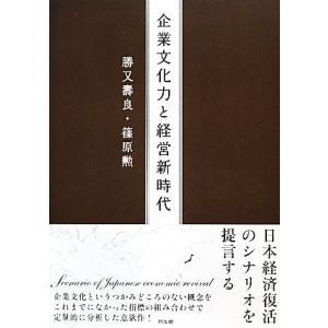企業文化力と経営新時代/勝又壽良,篠原勲【著】